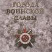 Gorod-voinskoy-slavyi-1-718x509.jpeg